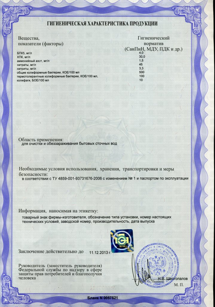 Сертификат 8